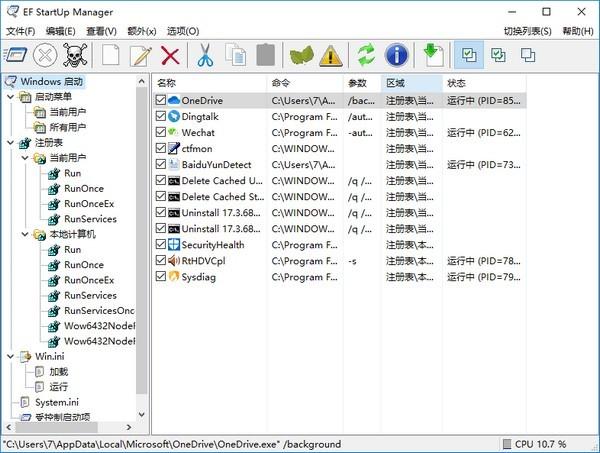 EF StartUp Manager下载截图1