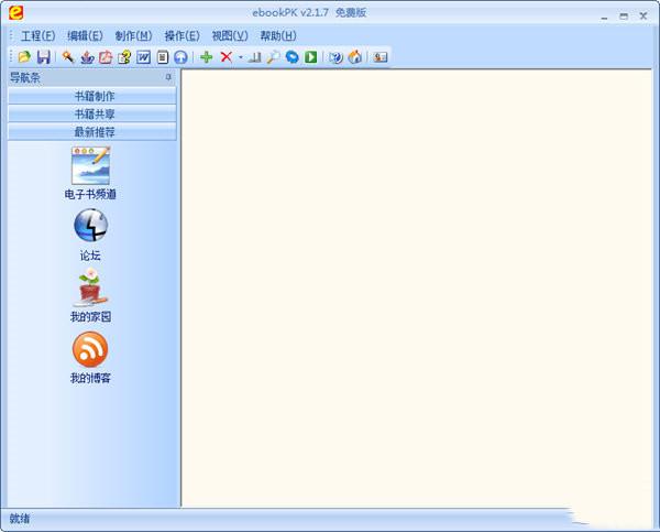 ebooks电子书制作器