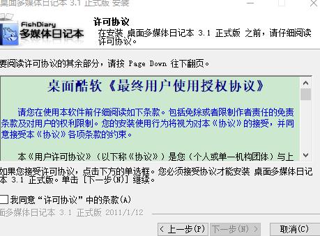 桌面多媒体日记本免费版安装说明2