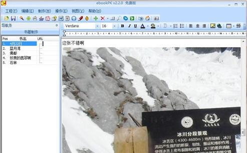 ebookPK电子书制作器