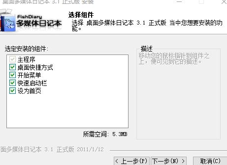 桌面多媒体日记本免费版安装说明3