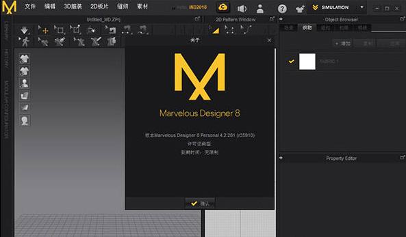 Marvelous Designer8