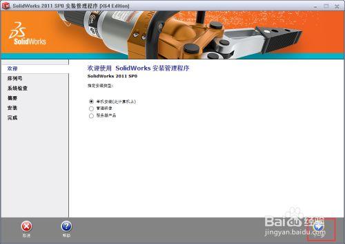 solidworks2011安装教程1