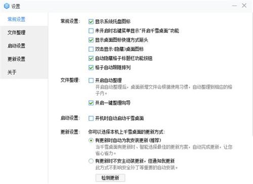 千雪桌面整理软件基本介绍