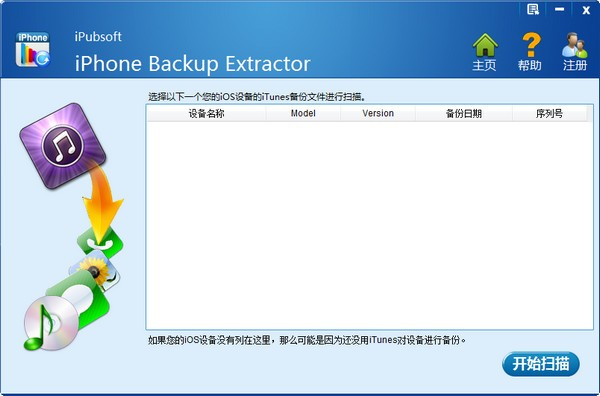 iPubsoft iPhone Backup Extractor下载截图1