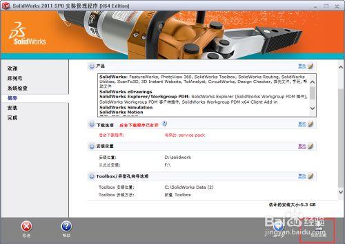 solidworks2011安装教程4
