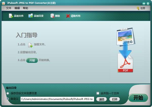 iPubsoft JPEG to PDF Converter下载截图1