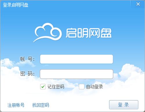 启明网盘客户端新增功能