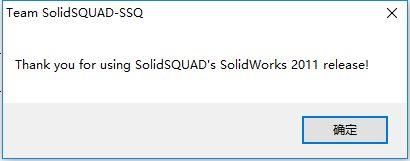 solidworks2011破解教程5