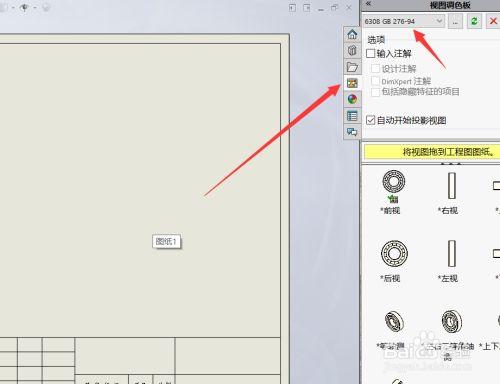 solidworks2011如何把两个零件放在同一平面4
