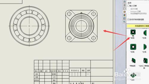 solidworks2011如何把两个零件放在同一平面6