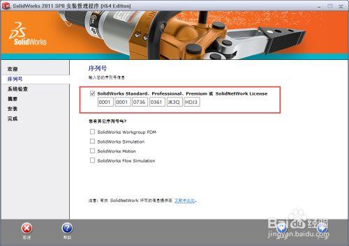 solidworks2011安装教程2