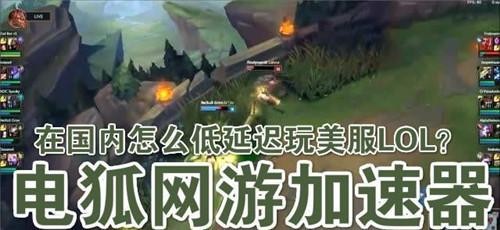电狐网游加速器破解版功能介绍