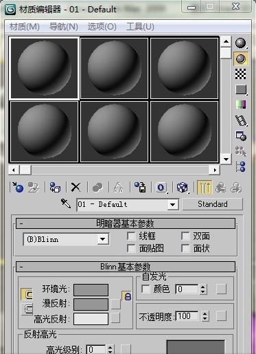 3DsMax2016破解版截图8