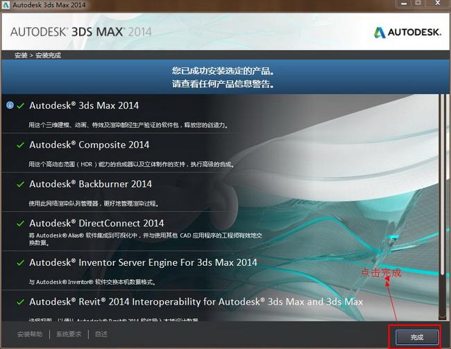 3Ds Max安装步骤7