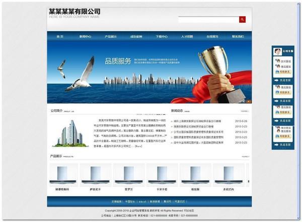 蓝色网新企业网站管理系统下载截图1