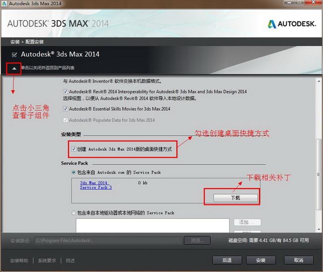 3Ds Max安装步骤4