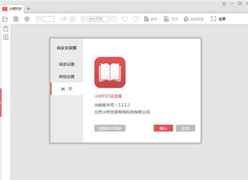 小树PDF阅读器电脑版下载基本介绍