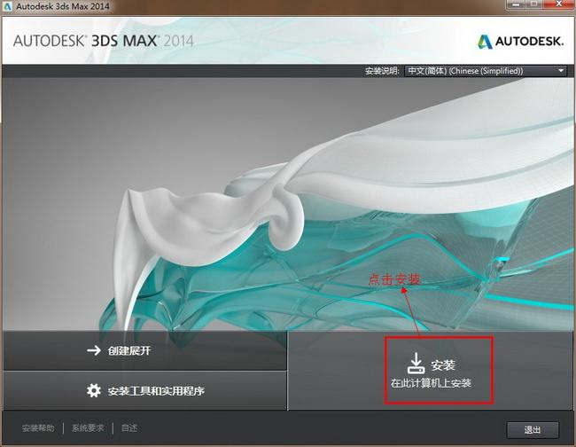 3Ds Max安装步骤1