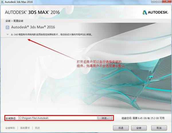 3DsMax2016破解版截图6