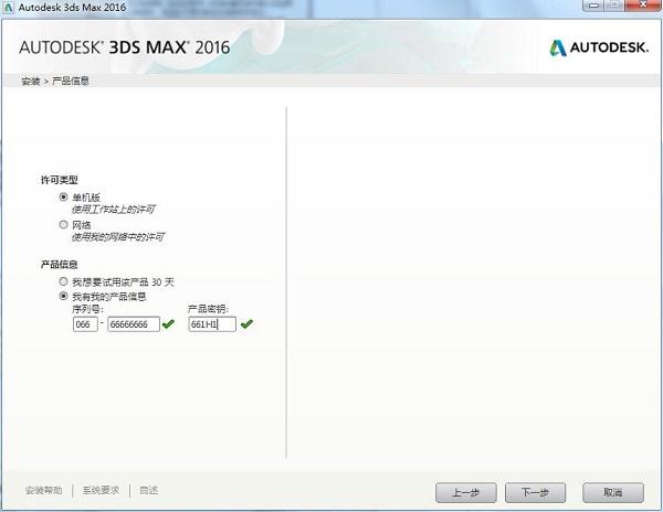 3DsMax2016破解版截图5