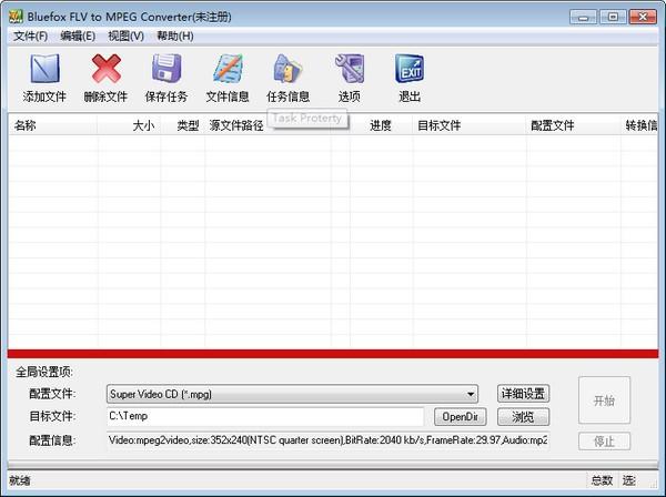 Bluefox FLV to MPEG Converter下载截图1