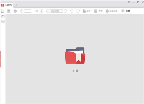 小树PDF阅读器电脑版下载功能介绍