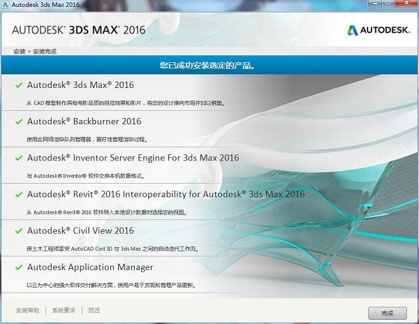 3DsMax2016破解版截图7