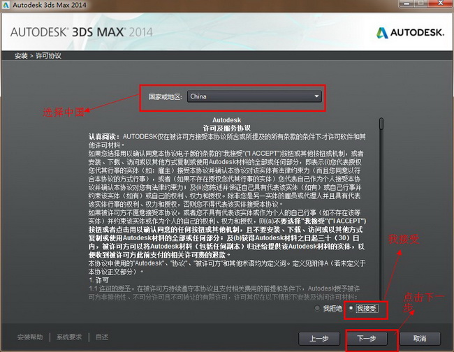 3Ds Max安装步骤2