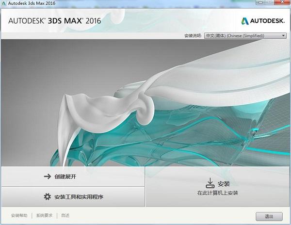 3DsMax2016破解版截图3