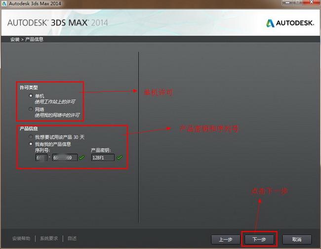 3Ds Max安装步骤3