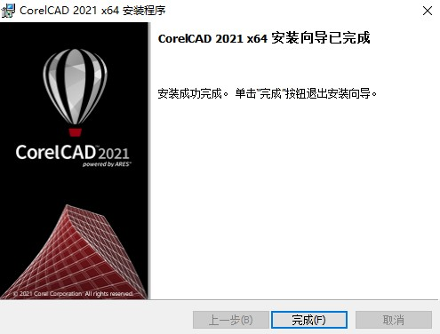 CorelCAD 2021破解版截图7
