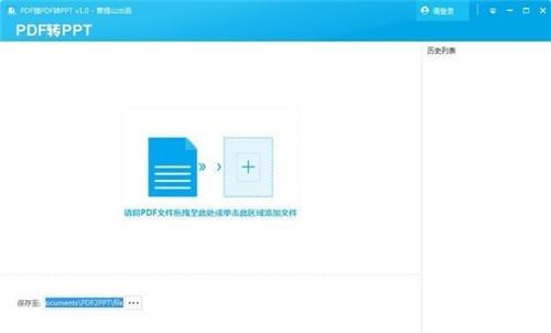 PDF猫PDF转PPT破解版基本介绍