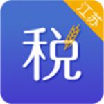 江苏国税电子税务局下载|江苏国税电子税务局网上申报系统 v2021 官方免费版下载