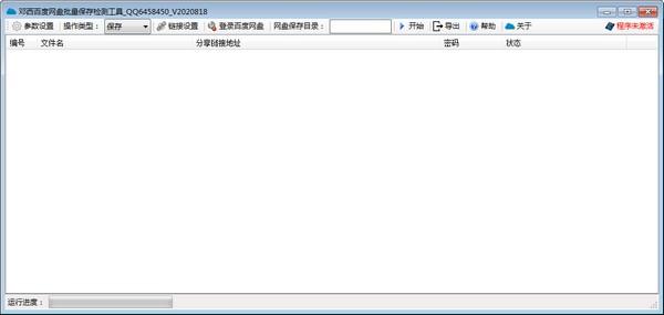 邓西百度网盘批量转存检测工具下载截图1