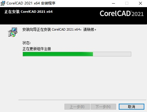 CorelCAD 2021破解版截图6