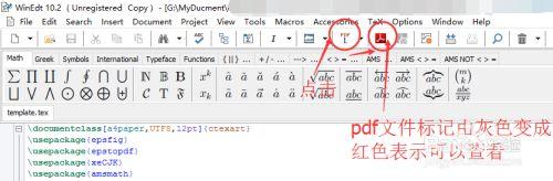 怎么编译出pdf2