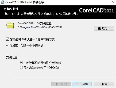 CorelCAD 2021破解版截图5
