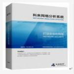 科来网络分析系统破解版下载|科来网络分析系统 v11.1 商业版下载