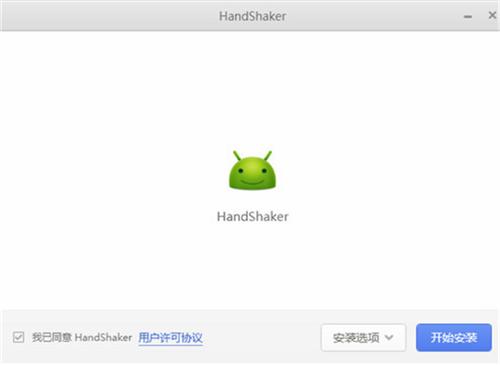 HandShaker电脑客户端下载特点介绍