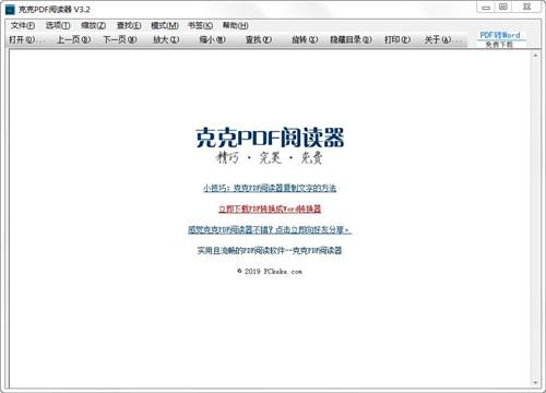 克克PDF阅读器绿色版基本介绍
