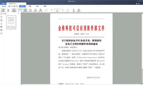 超阅版式办公套件个人版基本介绍