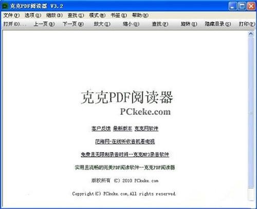克克PDF阅读器绿色版功能介绍