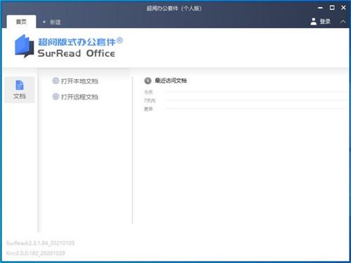 超阅版式办公套件个人版功能介绍