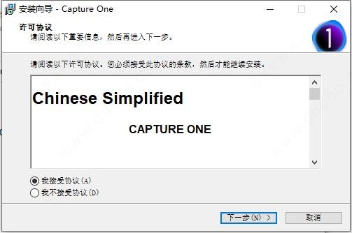 CaptureOne21安装方法1