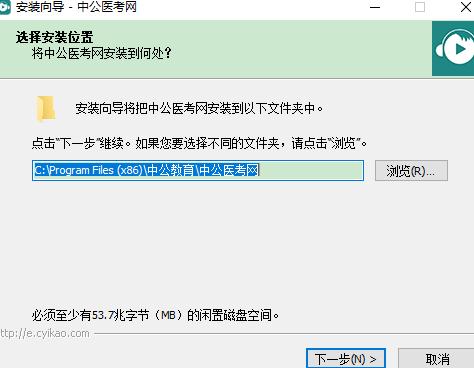中公医考网校pc版安装说明1