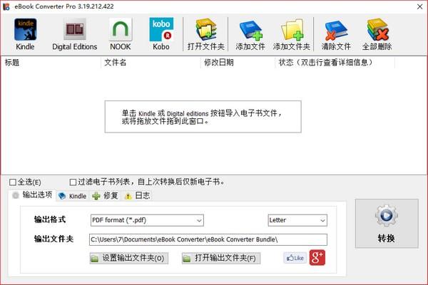 eBook Converter Pro
