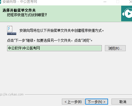 中公医考网校pc版安装说明2