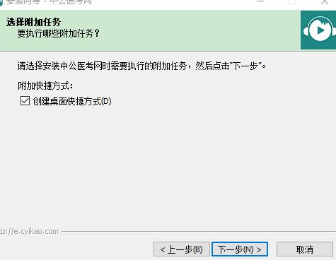中公医考网校pc版安装说明3
