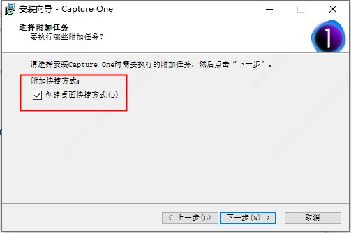 CaptureOne21安装方法3